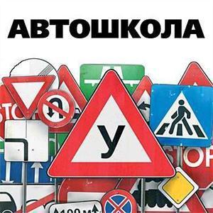 Автошколы Акутихи