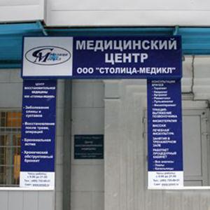 Медицинские центры Акутихи